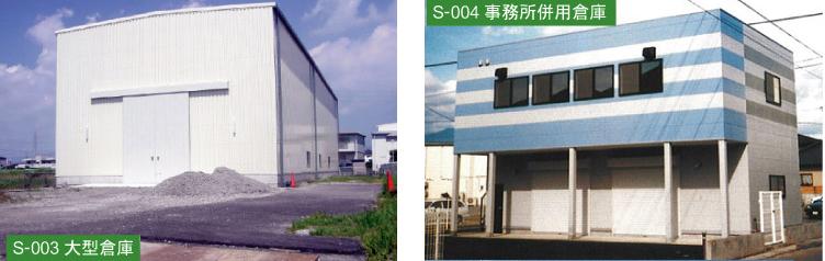S-003大型倉庫 S-004事務所併用倉庫