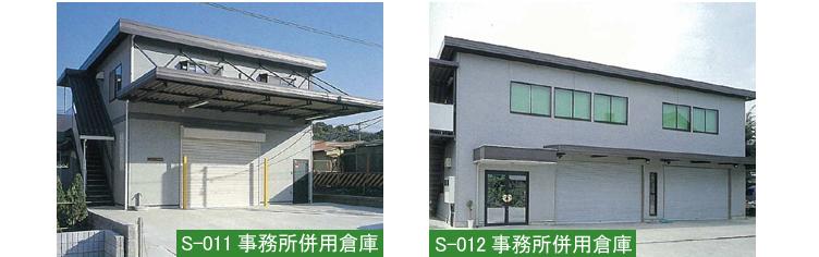 S-011.012事務所併用倉庫