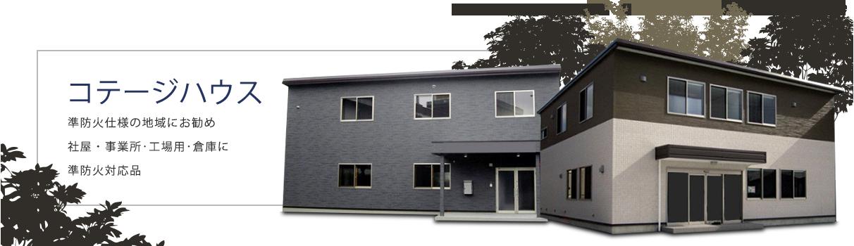 コテージハウス 準防火使用の地域にお勧め 社屋・事務所・工場用・倉庫に 準防火対応品