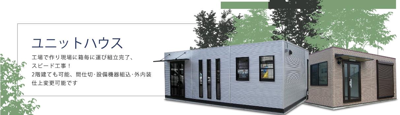 ユニットハウス 工場で作り現場に箱毎に運び組立完了、スピード工事!2階建も可能、間仕切・設備機器組込み・外内装 仕上げ変更可能です