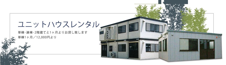 ユニットレンタルハウス 単棟・連棟・2階建と1ヶ月よりお貸し致します 単棟1ヶ月/12,000円より