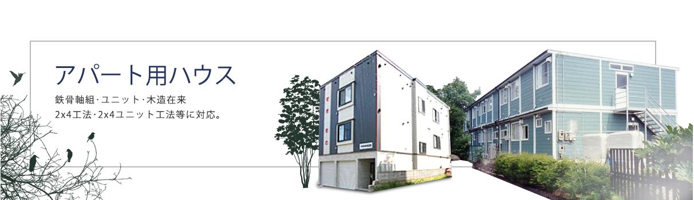 アパート用ハウス 鉄骨軸組・ユニット・木造在来 2×4工法・2×4ユニット工法等に対応。