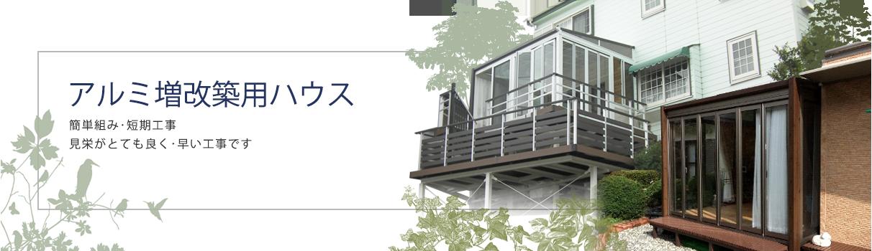 アルミ増改築用ハウス 簡単組み・短期工事 見栄えがとてもよく、早い工事です