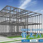 プレハブで出来ない3・4階が出来る、重量鉄骨より安価で施工可能。